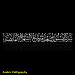 mastour-Arabic-Calligraphy-text-jeddah