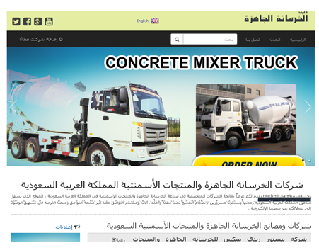 ReadyMix.SA (Ready Mix Concrete and Cement Product Directory)
