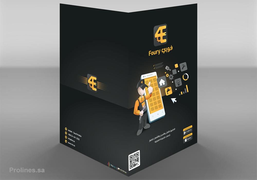 4e-app-a4-file-folder-design