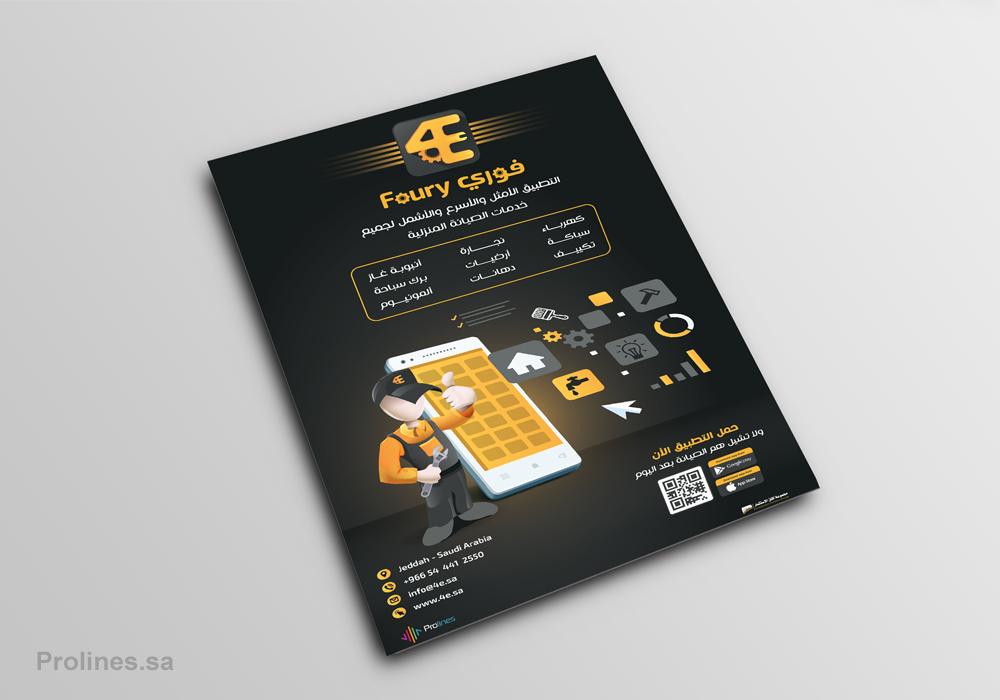 4e-app-a4-flyer-design