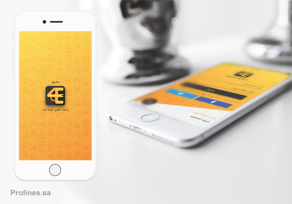 4e-app-logo-idea-4