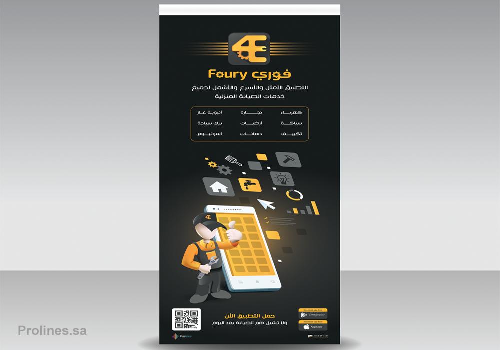 4e-app-rollup-design