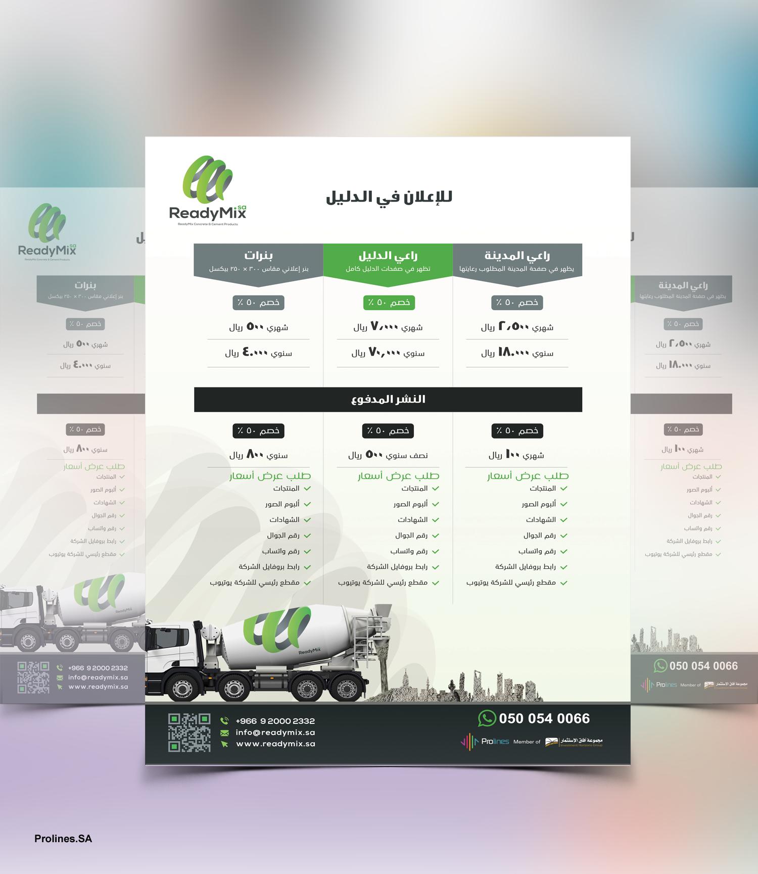 ready-mix-concrete-saudi-arabia-9